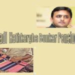 Samajwadi  Hathkargha Bunkar Pension Yojana