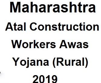 Atal Construction Workers Awas Yojana For Rural Areas In Maharashtra