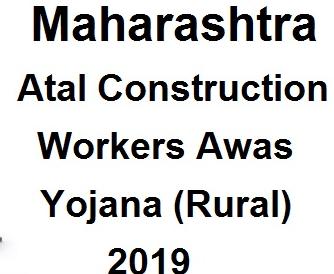 Atal Construction Workers Awas Yojana For Rural Areas In Maharashtra