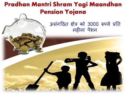 Pradhan Mantri Shram Yogi Mandhan Pension Yojana (PMSYM)
