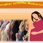MaherGhar scheme Maharashtra 2019