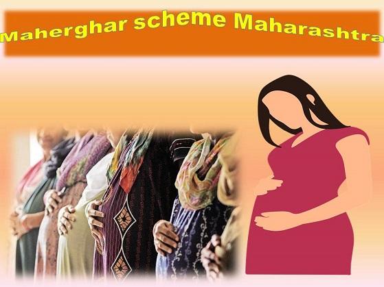 Maherghar scheme Maharashtra