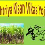 Rashtriya Kisan/Krishi Vikas Yojana (RKVY)