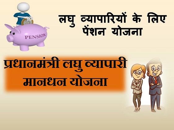 Pradhan Mantri Laghu Vyapari Mandhan Yojana