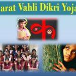 [Apply] Vahali Dikri Scheme Gujarat 2019-20