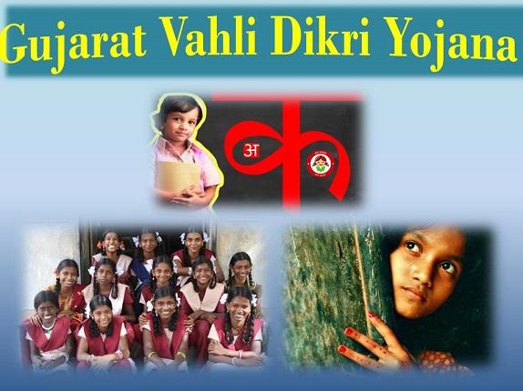 Gujarat-Vahli-Dikri-Yojana