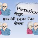मुख्यमंत्री वृद्धजन पेंशन योजना बिहार [लिस्ट] 2019