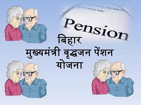 mukhyamantri-vridhajan-pension-yojana-hindi