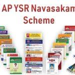 [Card] AP YSR Navasakam Scheme List 2019