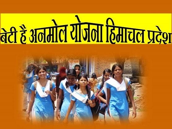 Beti Hai Anmol Yojana Himachal Pradesh in Hindi