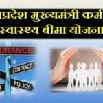 मध्यप्रदेश मुख्यमंत्री कर्मचारी स्वास्थ्य बीमा योजना 2020