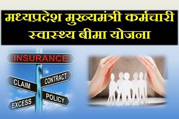 MP-Mukhyamantri-Karmchari-Swasthya-Bima-Yojana