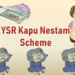 [Apply] YSR Kapu Nestham Card AP 2020