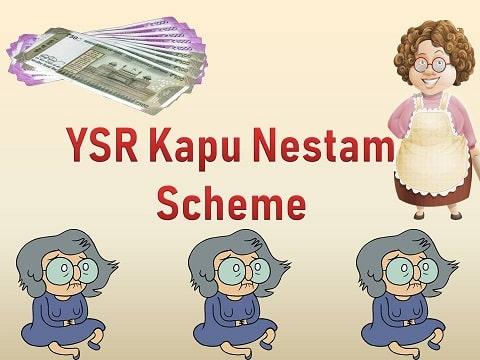 YSR-Kapu-Nestam-Scheme-in-Andhra-Pradesh