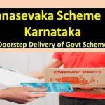 Janasevaka Scheme Karnataka (Doorstep Delivery) 2020
