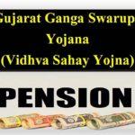 [Apply] Ganga Swarupa Yojana in Gujarat 2020