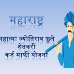 [List] Mahatma Jyotirao Phule Shetkari Karjmukti Yojana in Maharashtra (MJPSKY) 2020