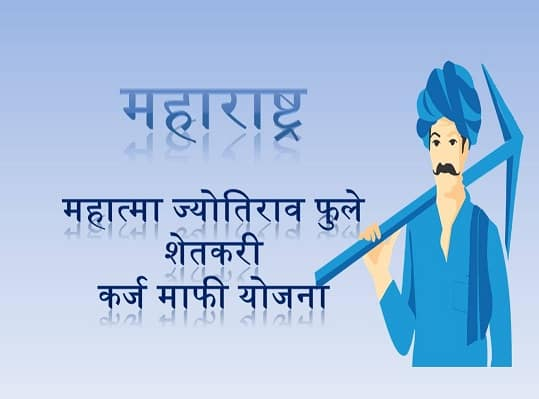 Mahatma-Jyotirao-Phule-Shetkari-Loan-Waiver-Scheme-in-Maharashtra