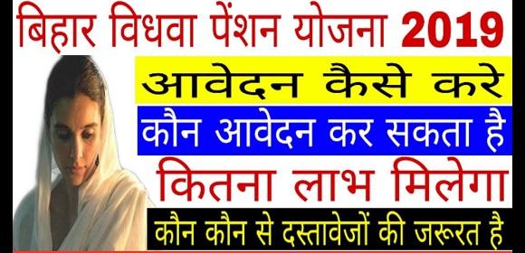 Bihar-Vidhwa-Pension-yojana