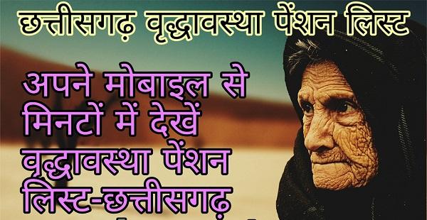 Chhattisgarh Vridha Pension Yojana