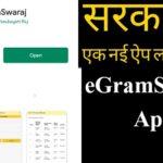 e Gram Swaraj Portal App Download In Hindi @egramswaraj.gov.in