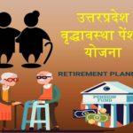 [सूची] उत्तरप्रदेश वृद्धावस्था पेंशन योजना 2020