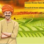 उत्तराखंड किसान पेंशन योजना आवेदन प्रक्रिया 2020