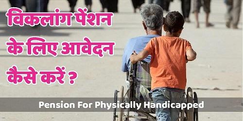 Haryana Viklang Handicapped Pension Yojana