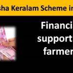 Subhiksha Keralam Scheme in Kerala 2020